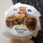 Кроттен Crottin- козий сыр (белая плесень для гурманов) 50 гр