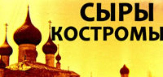 КупиСыр- интернет магазин Костромской сыр , Сливочное мало