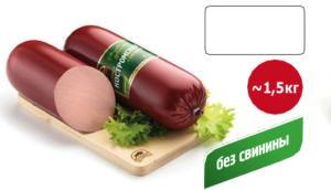 Колбаса «Костромская c говядиной Премиум» Костромской мясокомбинат 1,5 кг