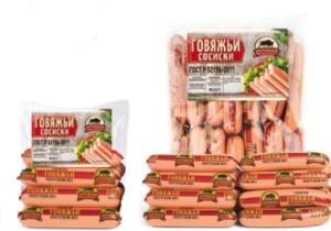Сосиски «Говяжьи» ГОСТ Р 52196-2011 Костромской мясокомбинат 350 гр