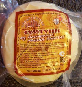 Сулугуни Сыр из Костромы 0,3 кг ПОД ЗАКАЗ!