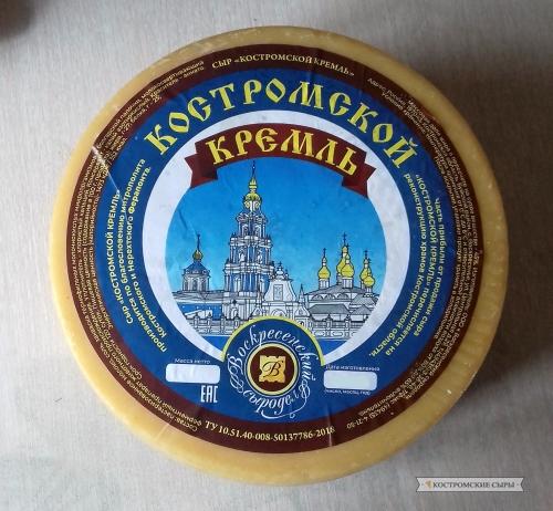 КОСТРОМСКОЙ КРЕМЛЬсыр из Костромы (Воскресенский Сыродел) 1 кг Вакуумная упаковка