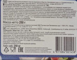 """Сыр """"Фета Белая"""" Беловежские сыры. Слабосоленая 250 гр"""