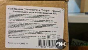 """Пармезан """"Джюгас"""" """"Dziugas"""" 6 мес. Азербайджан 1 кг"""