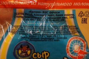 """Сыр рассольный """"Брынза"""" 0,250 кг"""
