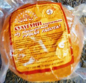 Сулугуни копченый из Костромы 0,3 кг ПОД ЗАКАЗ!